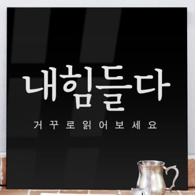 cd461-아크릴액자_내힘들다(중형)