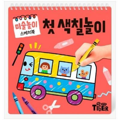 [삼성출판사] 미술놀이 스케치북: 첫 색칠놀이