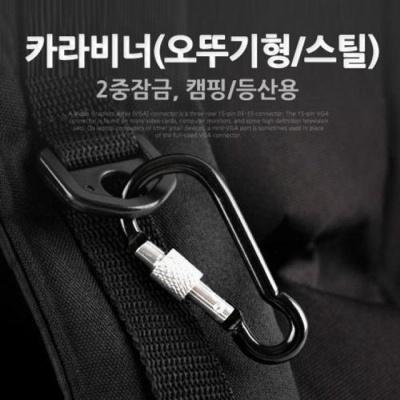 coms 카라비너(오뚜기형 스틸) 검정 2중잠금 캠핑