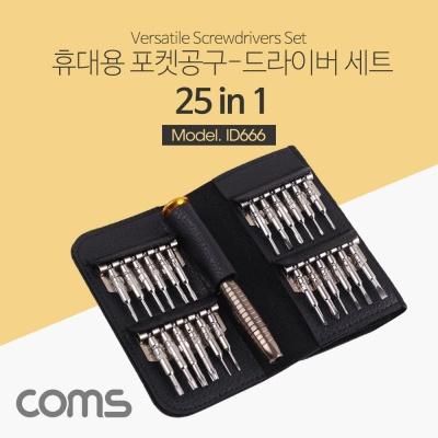 Coms 드라이버 세트(정밀) 휴대용 포켓 25 in 1