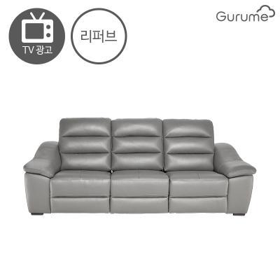 구르메 전동 리클라이너 쇼파 3인용 M04-3 리퍼브