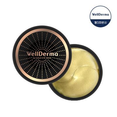 웰더마 게르마늄 골드 아이마스크(100g/60매입)
