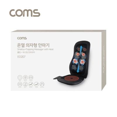 의자형 진동 온열 안마기 LCEO207