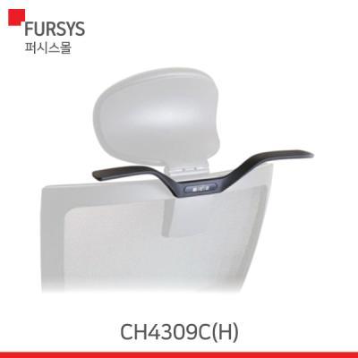 (CH4309C_CH4309CH) 퍼시스 의자옷걸이(CHN4300용)