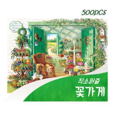 [비앤비퍼즐] 500PCS 직소 꽃가게 PL735