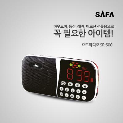 SAFA  효도라디오 SR-500 라디오/mp3/ 등산용