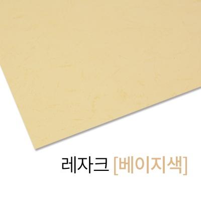 [현대오피스] 종이표지 레자크(베이지) 제본표지/커버