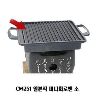 CM251 일본식 미니화로팬 소 가정용 1인용 고기불판