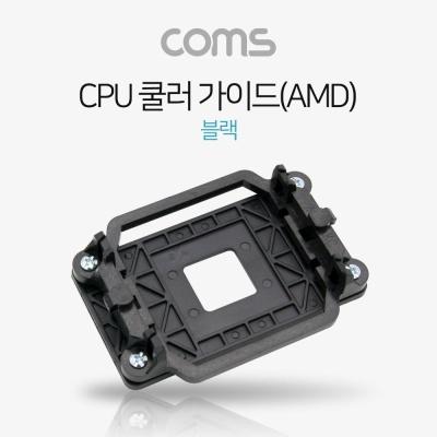 Coms CPU 쿨러 가이드AMD 블랙