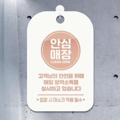 매장 생활 안내표지판 팻말 도어사인 제작 CHA044