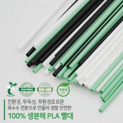 친환경인증 옥수수소재 PLA 생분해 무독성 일회용빨대