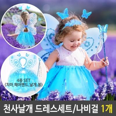 천사 날개 드레스 세트 4종 할로윈 의상 코스튬 1개