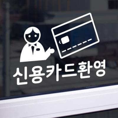 cr537-신용카드환영(소형)_그래픽스티커