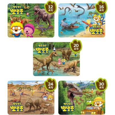 12 16 20 24 30조각 판퍼즐 - 뽀로로 공룡탐험대(5종)