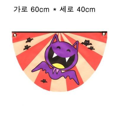 할로윈 박쥐 반달배너