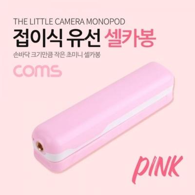Coms 접이식 유선 셀카봉 Pink
