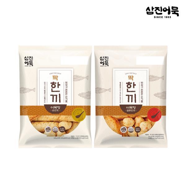 [삼진어묵] 딱한끼 어묵탕 (순한맛 +얼큰한맛)