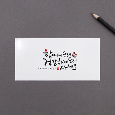 [주문제작]현금봉투 캘리효도