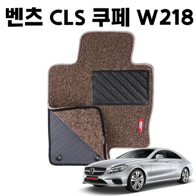 벤츠 CLS W218 이중 코일 차량 차 발 깔판 매트 Brown