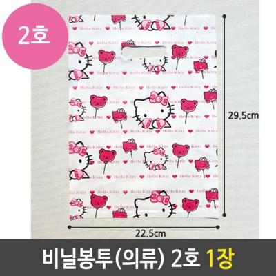 비닐 봉투 의류 2호 키티 쇼핑 백 봉지 1장