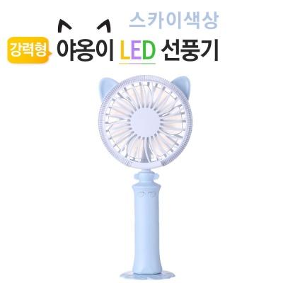 휴대용 미니 선풍기 탁상 핸디형 LED선풍기 충전 SKY