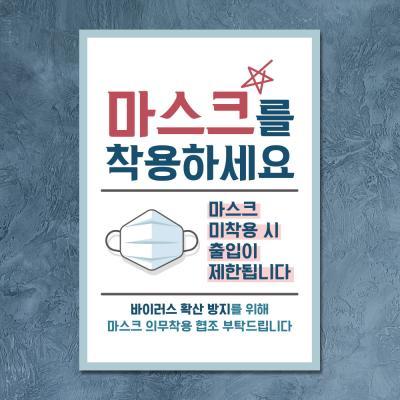 코로나 예방 포스터_010_마스크 착용하세요
