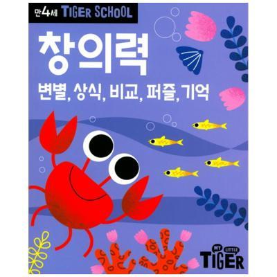 [삼성출판사] Tiger School 만4세 창의력