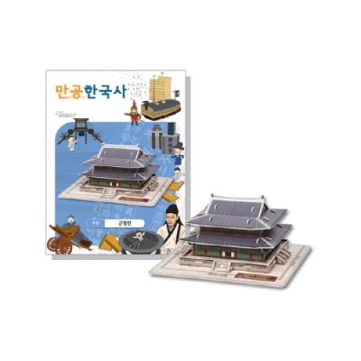 [만공한국사] 조선_근정전