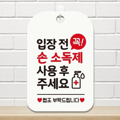 오픈 건물 생활 마스크 안내판 팻말 제작 CHA050