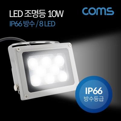 LED 방수 작업등 10W LCBF160