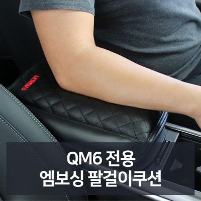 QM6 전용 엠보싱 팔걸이쿠션 자동차용품 차량용품 자