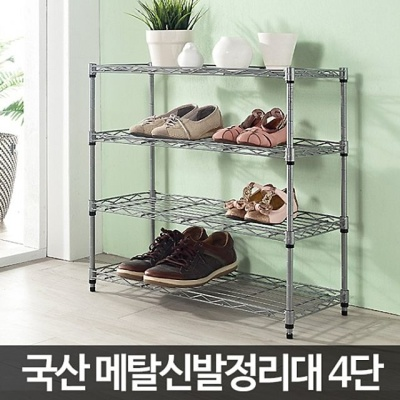 메탈신발정리대 4단 신발 정리대 정리함 화분 정리대