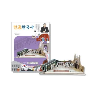 [만공한국사] 대한제국_안중근 의사와 하얼빈 역