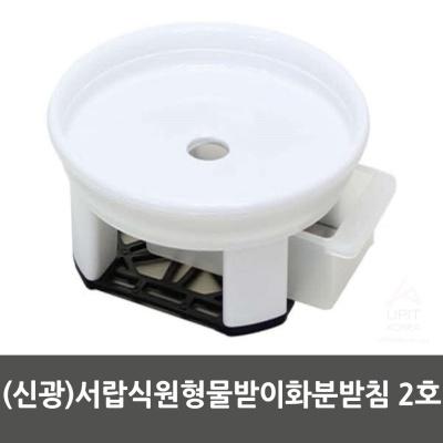 (신광)서랍식원형물받이화분받침 2호 0106
