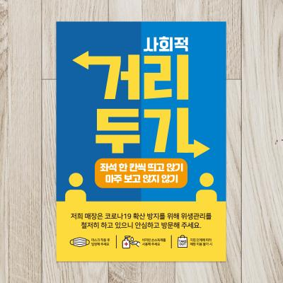 식당 사무실 마스크 안내문 포스터 스티커 제작 054