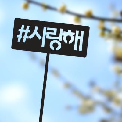 인샵 T009 케이크토퍼 여행토퍼 자유문구변경