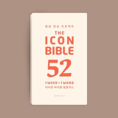 아이콘바이블52 카드