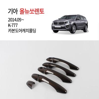 [경동] K777 올뉴쏘렌토 전용 카본 도어캐치몰딩