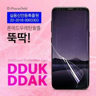 아이폰XR 뚜딱 전면 풀커버 우레탄 필름 2매