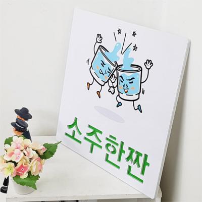 nj031-음각디자인액자_소주한짠