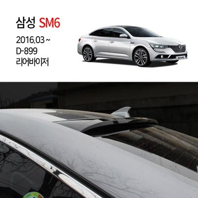 [경동] D-899 리어바이저 SM6