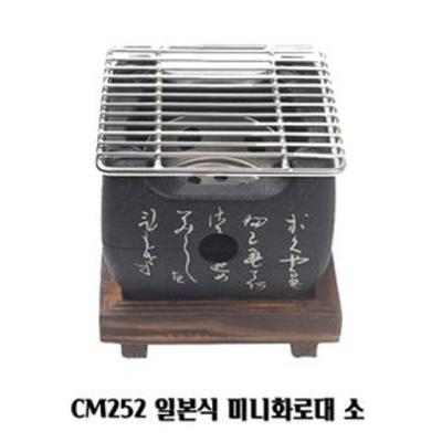 CM252 일본식 미니화로대 소 가정용 1인용 고기불판