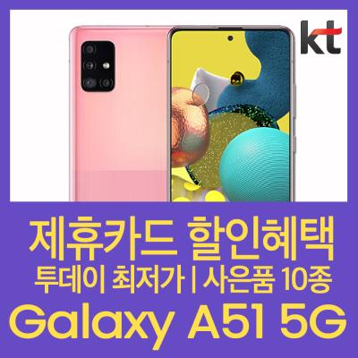 (KT공시/기기변경) 갤럭시A51