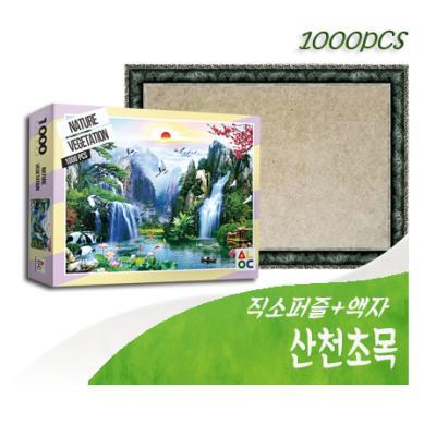 1000PCS 직소 산천초목 AL3013 +액자세트