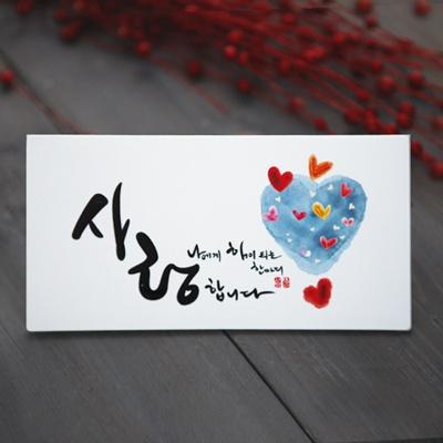 사랑합니다 용돈봉투 FB103-6