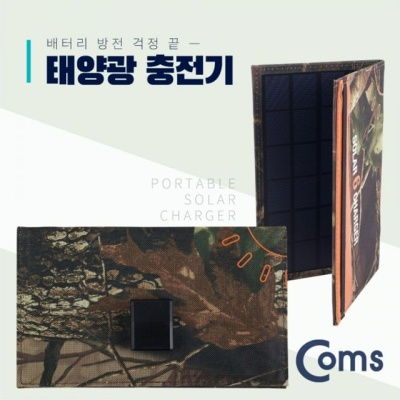 Coms 접이식 태양광 충전기 6W 패널 5V 1A