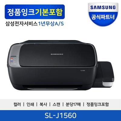 삼성전자 SL-J1560 정품무한 잉크젯복합기