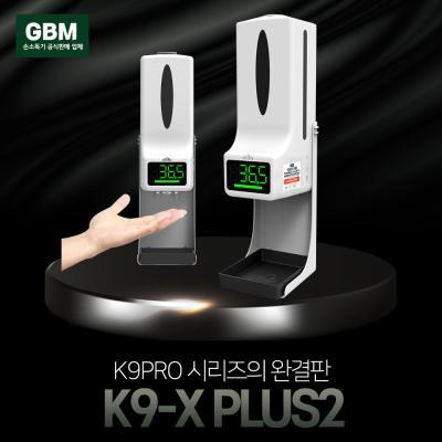 GBM K9x 손소독기 자동손소독기 자동손소독 손세정기