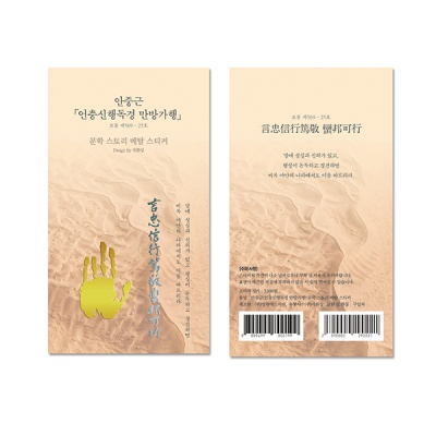 안중근 언충신행독경 만방가행 문학스토리 메탈스티커
