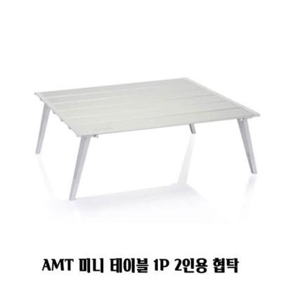 AMT 미니 테이블 1P 2인용 협탁 좌식 식탁 책상 찻